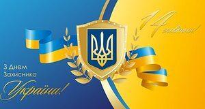 ЗДнем захисника України! Режим роботи офісу.
