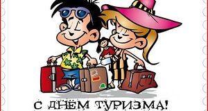 Вітаємо із Всесвітнім днем туризму!