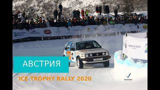 Австрия. ICE TROPHY RALLY 2020