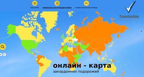 Онлайн-карта закордонних подорожей для українців