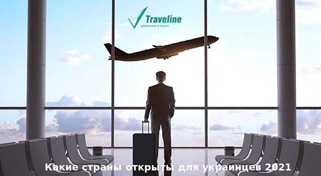 Cтраны вкоторые можно лететь украинцам 2021 году
