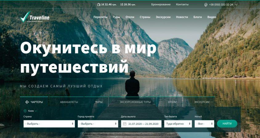 Новый сайт туристического агентства Traveline Agency