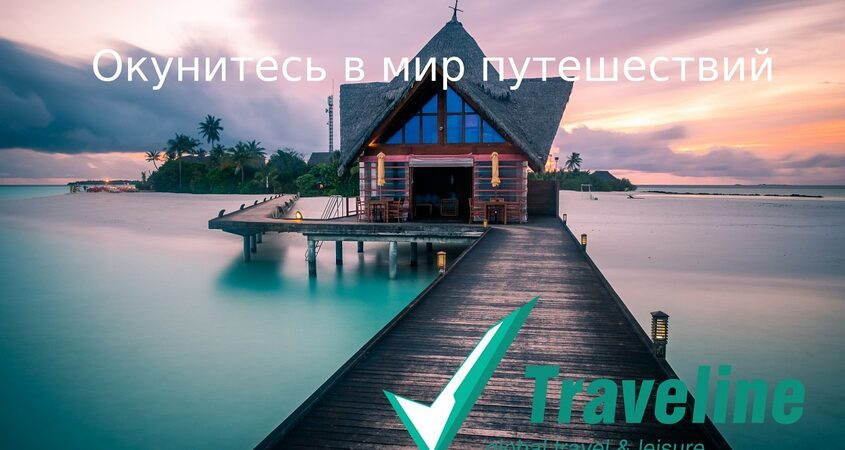 Traveline Agency